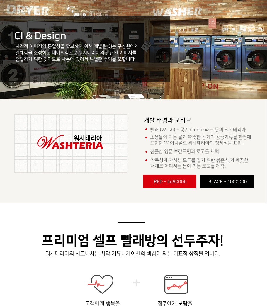 CI 디자인